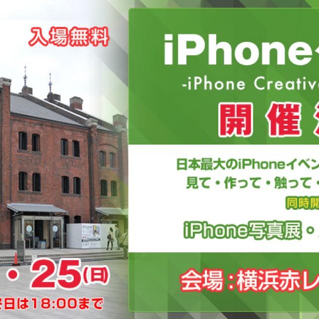 2015年10月24~25日、横浜・赤レンガ倉庫で開催される「iPhoneケース展2015」にブース出展致します!