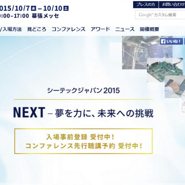 10月7日(水)~10日(土)まで幕張メッセで開催される「CEATEC JAPAN 2015」にブース出展致します。