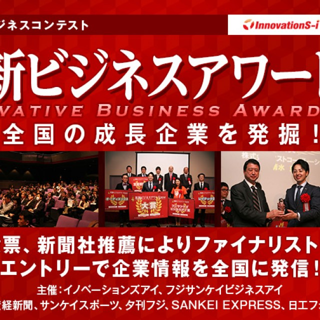 革新ビジネスアワード2015 Web投票3位入賞・プレゼン大会への出場権獲得!