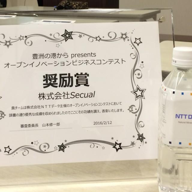 NTTデータ主催「豊洲の港から」ビジネスコンテストで奨励賞を受賞しました