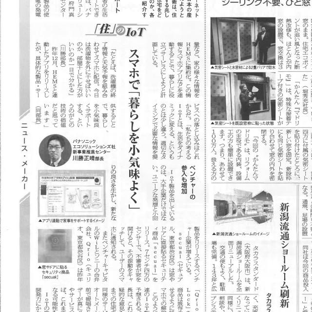 3/22発行の「リフォーム産業新聞」に掲載されました!