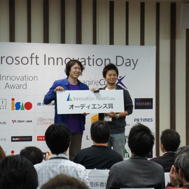 Microsoft innovation award 2016にて賞を頂きました!