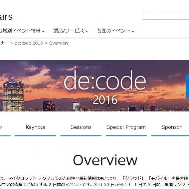 MS de:code 2016にブース出展します!