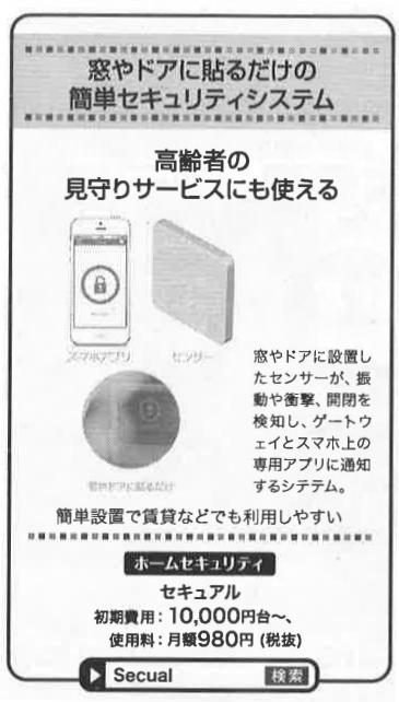 リフォーム産業新聞掲載(2017/07/25)