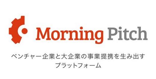デロイトトーマツ / 野村證券主催 Morning Pitch