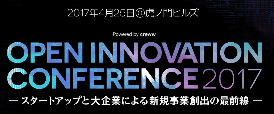 OPEN INNOVATION CONFERENCE 2017は、creww主催のオープンイノベーションの加速を目指したイベントです。