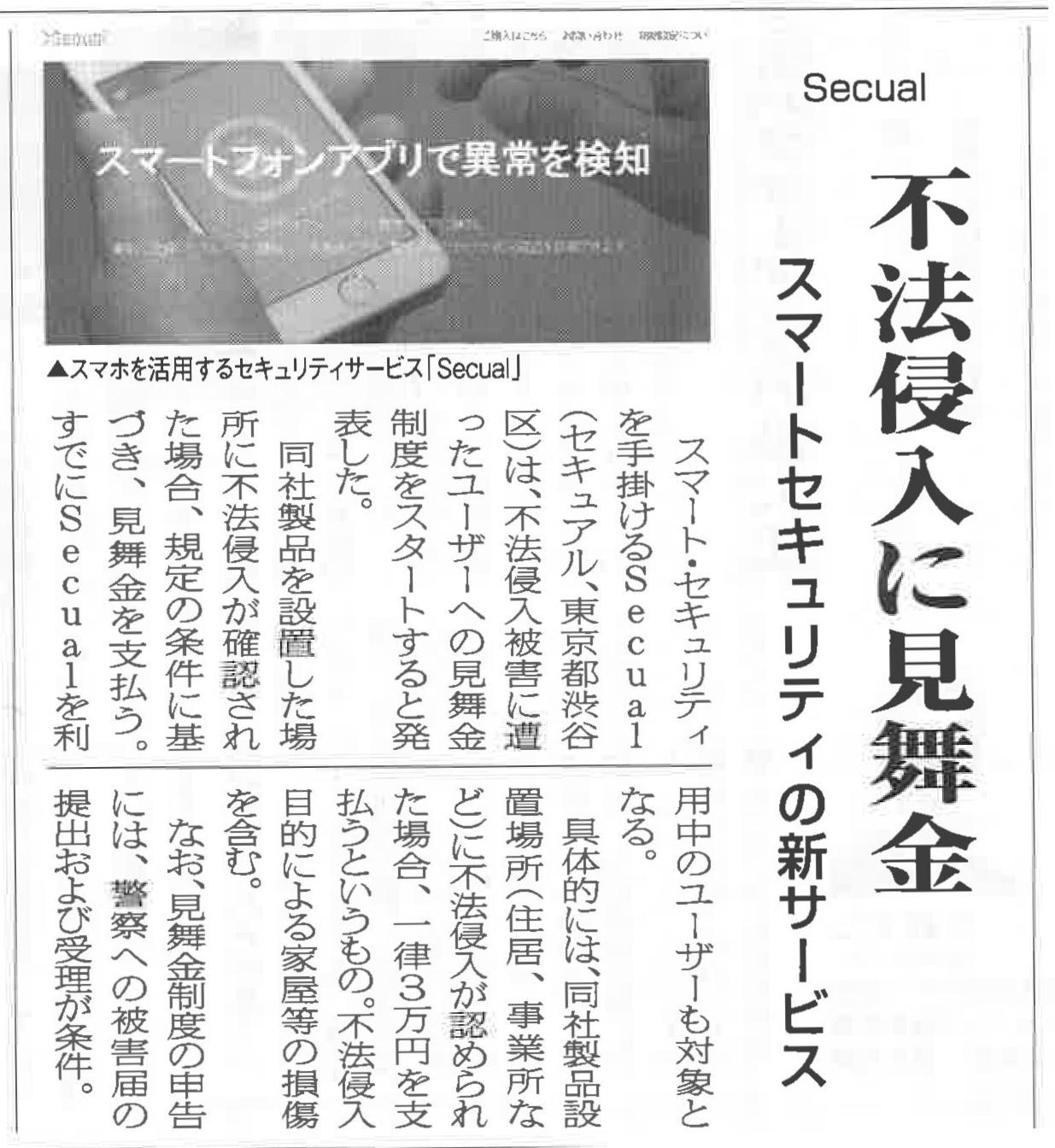 リフォーム産業新聞掲載(2016/11/21)