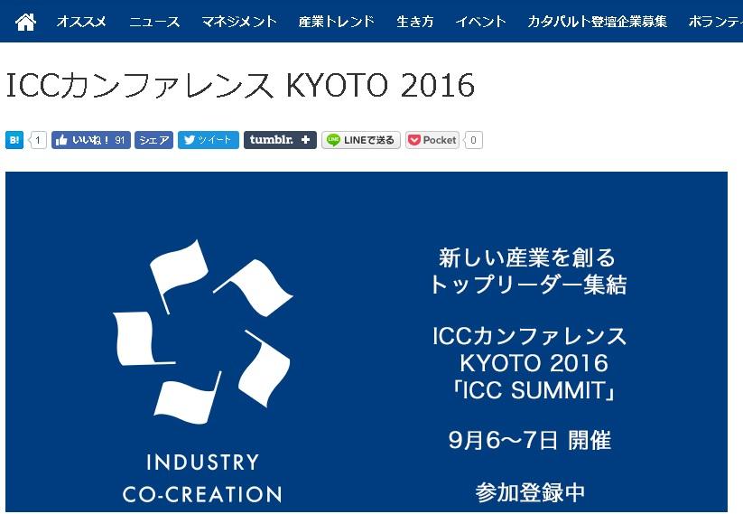 ICCカンファレンス KYOTO 2016 「ICC Summit」では、MAKUAKE発のプロダクトがプレゼンテーションを行います