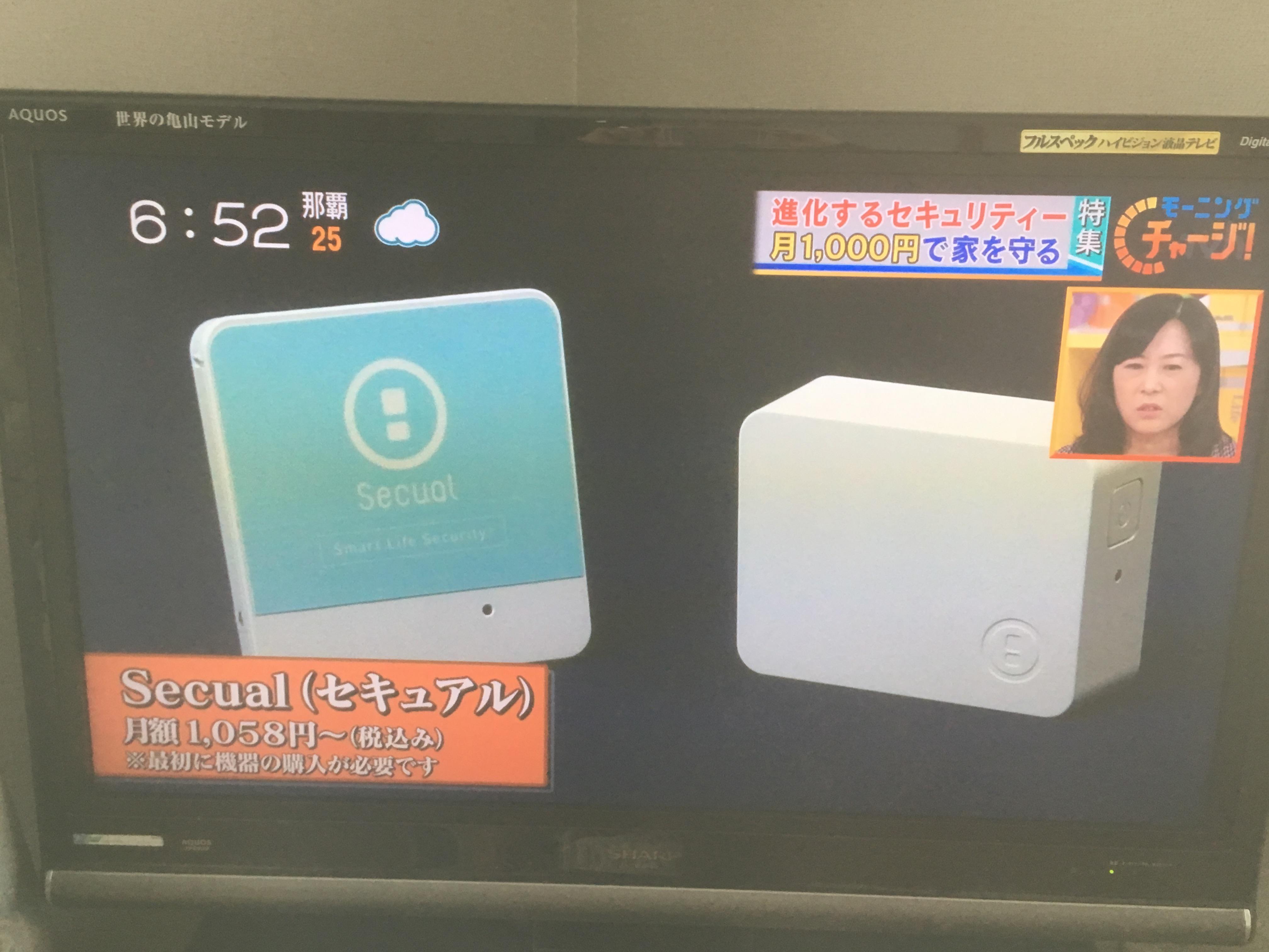 モーニングチャージ 11/3放送回(センサー、ゲートウェイ)