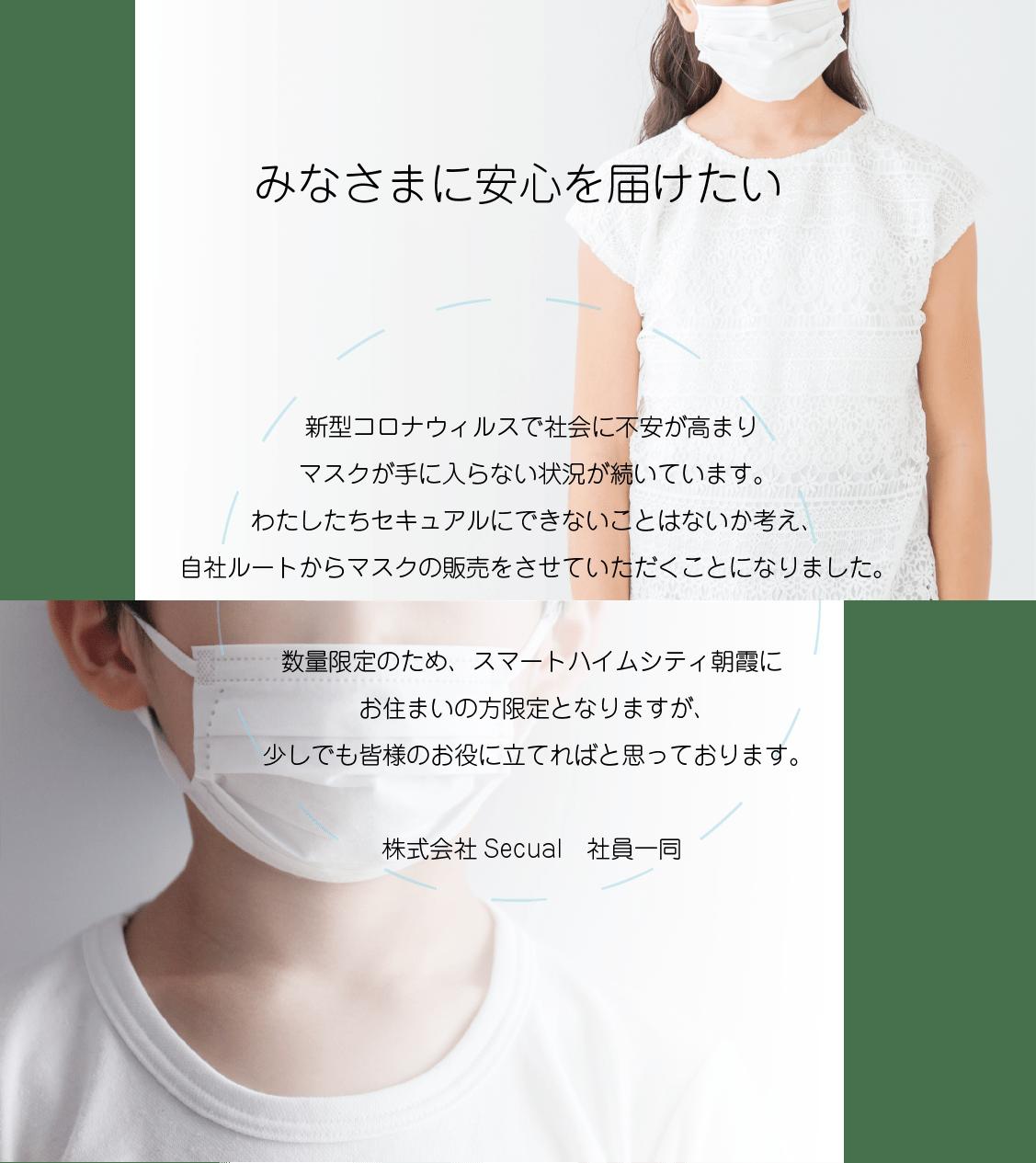 朝霞 シティ スマート ハイム