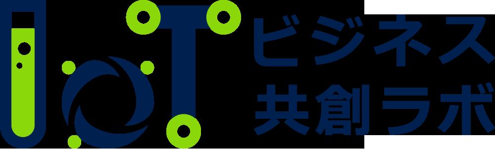 IoTビジネス共創 EXPO
